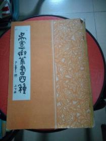 吴客斋篆书四种(上下册)