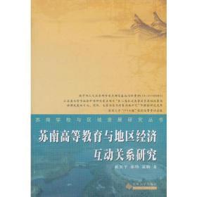 苏南高等教育与地区经济互动关系研究