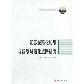 城镇化研究文库—江苏城镇化转型与新型城镇化道路研究