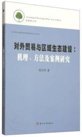 香樟树文库·对外贸易与区域生态建设:机理、方法及案例研究