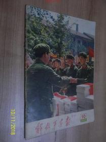 解放军画报1966.10(8开)(多张林像)