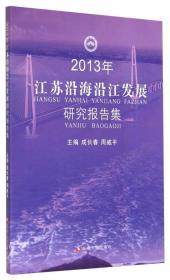 2013年江苏沿海沿江发展研究报告集