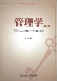 管理学 北京理工大学出版社 北京理工大学出版社 9787564094331