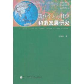 现代个人与社会和谐发展研究