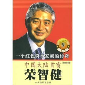 中国大陆首富:荣智健