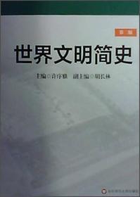 二手世界文明简史 许序雅 华东师范大学出版社 9787567502680