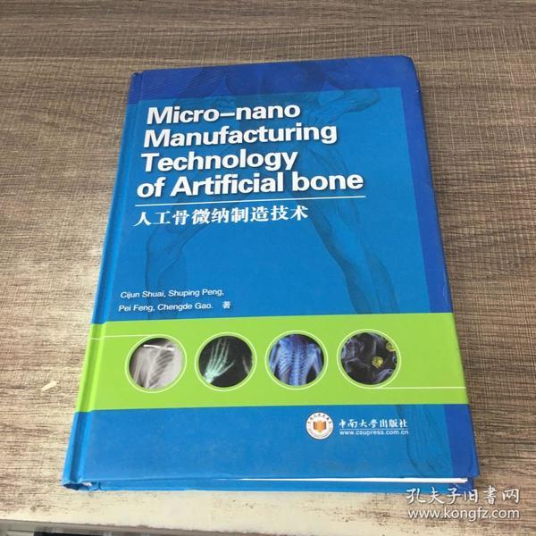 人工骨微纳制造技术(英文版)