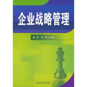 企业战略管理 康丽 张燕 东南大学出版社9787564132620