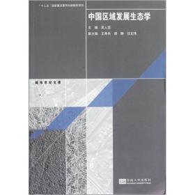 城市世纪文库:中国区域发展生态学