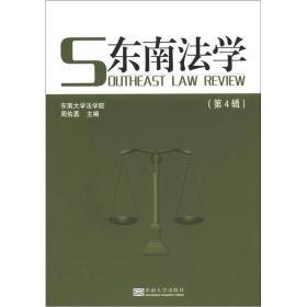 东南法学(第4辑)
