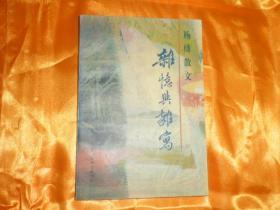 杨绛散文:杂忆与杂写
