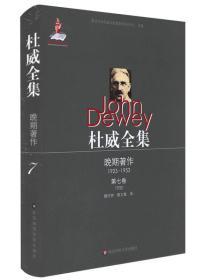 杜威全集·晚期著作(1925—1953)·第七卷(1932)