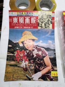 民国画报*《东风画报》*第763期 封面冼剑丽【有小洞】