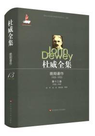 杜威全集·晚期著作1925—195·第十三卷(1938—1939)