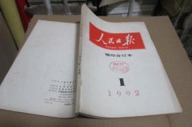 人民日报缩印合订本【1992年1期】