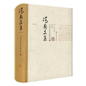 冯契文集第六卷:中国古代哲学的逻辑发展(下)(增订版)