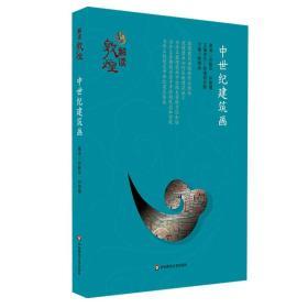 解读敦煌·中世纪建筑画(平装版)