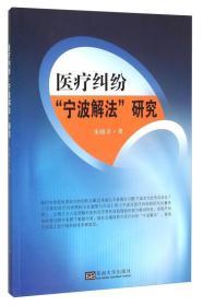 """医疗纠纷""""宁波解法""""研究"""