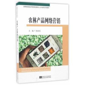 农林产品网络营销