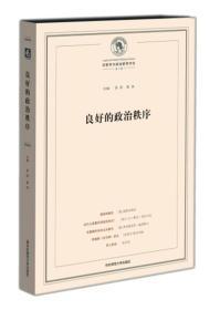 良好的政治秩序:法哲学与政治哲学评论 第1辑