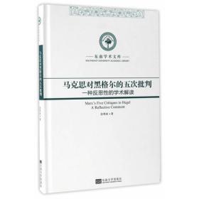 送书签lt-9787564164379-马克思对黑格尔的五次批判—一种反思性的学术解读