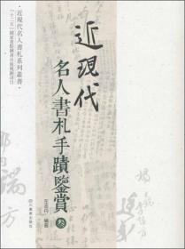近现代名人书札系列丛书:近现代名人书札手迹鉴赏3