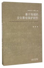 基于地域的文化景观保护研究/景观研究丛书