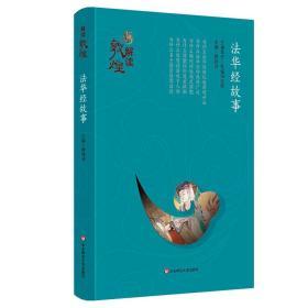 解读敦煌·法华经故事