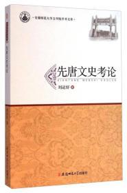 二手正版 先唐文史考论 刘运好 安徽师范大学出版社9787567611764