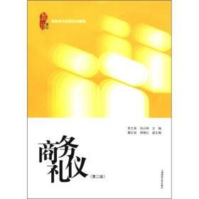 高职高专经管系列教程:商务礼仪(第2版)