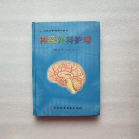 神经外科护理(精)