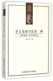 百年国学经典选刊-章太炎国学论著二种