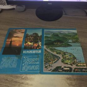 杭州 西湖导游图