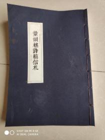 童韻樵诗稿信札(8开宣纸印刷线装书)