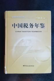 中国税务年鉴2015年【带光碟】