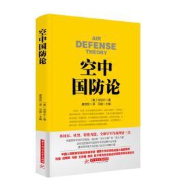 战争论丛书:空中国防论