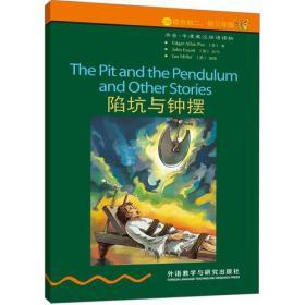 陷坑与钟摆(2级适合初2\初3年级)/书虫牛津英汉双语读物
