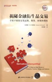 揭秘金融衍生品交易(引进版)