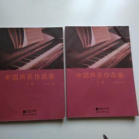中国声乐作品集  上下册  2016年第一版