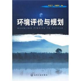 环境评价与规划金腊华徐峰俊化学工业出版社9787122013545