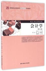 会计学 第2版第二版 田玉兰 上海财经大学出版社 9787564224349