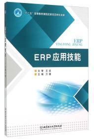 【二手包邮】ERP 应用技能 万珊 北京理工大学出版社