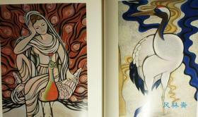 现代日本画全集 卷10单售 橋本明治 初版8开大册