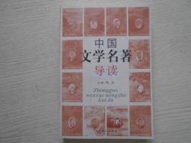 中国文学名著导读