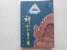 神秘的金三角:缅老泰边地考察纪实签赠本