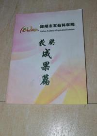 徐州市农业科学院建院100周年 获奖成果篇