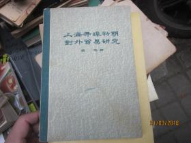 上海开埠初期对外贸易研究.