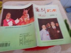 蒲剧艺术1996年第1期总第62期;曹雪芹与戏剧艺术