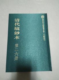 清代稿钞本  原盒五盒精装五十册全   约重67公斤