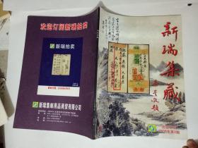 新瑞集藏2008年2